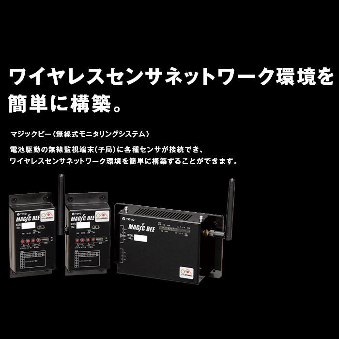 ワイヤレスセンサネットワーク環境を簡単に構築。 マジックビー(無線式モニタリングシステム) 電池駆動の無線監視端末(子局)に各種センサが接続でき、ワイヤレスセンサネットワーク環境を簡単に構築することができます。