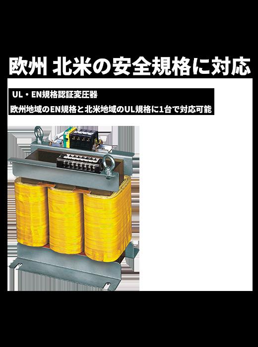 UL・EN 規格認証変圧器 欧州地域のEN規格と北米地域のUL規格に1台で対応可能